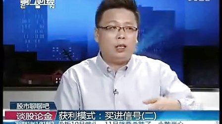谈股论金-20131010_个股买入信号2