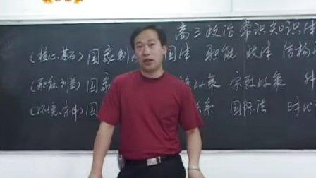 高中政治优质课教学视频高三政治常识知识体系