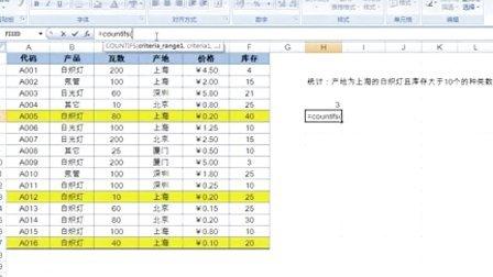 xcel2007实战技巧视频教程11-Excel2007函数应用之条条大路通罗马