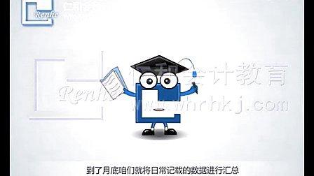 上海仁和会计培训学校动漫学会计之会计的奇妙旅程-预科班