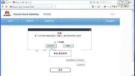华为路由器产品应用视频教程3-通过xp系统配置路由器-(V100R001_0
