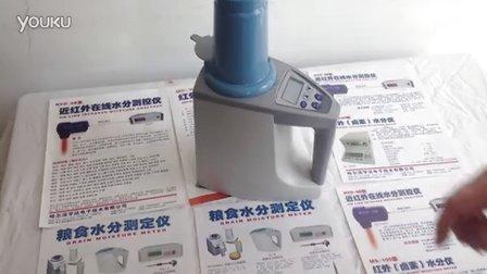 LDS-IG谷物水分测定仪玉米水分测量仪粮食水分仪稻谷水分检测仪