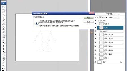 PS卡通06矢量工具组画人物.wmv