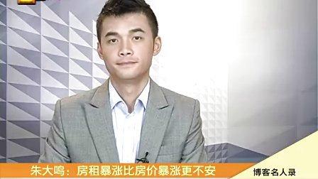 叶檀:房租上涨不是房价下挫惹的祸 6-29 广东电视台房产频道