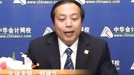 中华会计网校2010注会会计第一章1--郭建华老师