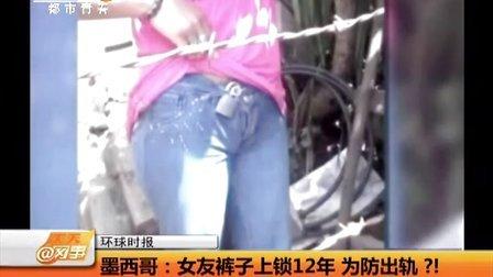 墨西哥女友裤子上锁12年 为防出轨 天天网事 131012