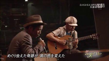 久保田利伸 - LA LA LA LOVE SONG(音楽の日 2013.06.29)
