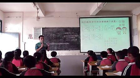 《倒数的认识》教学视频--澄迈县中兴中心学校 李实存 标清