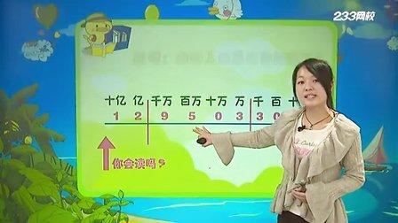 四年级上册数学 亿以上数的读法教学视频 233小学()