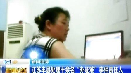 """新闻 江苏丰县十余名""""难""""责任人 131012 新闻360"""
