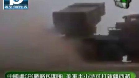 中国正处于C字形战略包围圈中