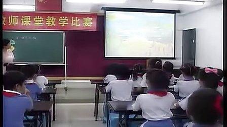 《四个太阳》李老师一年级语文优质课展示