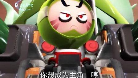 果宝特攻1 第48集 广州蓝弧文化传播有限公司