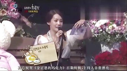 【中字】金正恩的巧克力100期特辑 ( Rain 2pm Shinee)