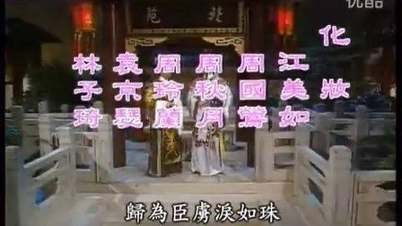 叶青歌仔戏 玉楼春-主題曲(瀟湘夜雨)