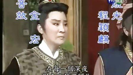 叶青歌仔戏 皇甫少华与孟丽君-片尾曲(前世注定)