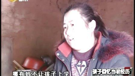 辽宁都市台 正在行动 100406陷入绝情谷的男孩2