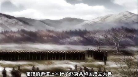 薄桜鬼 碧血录 09