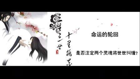 有声小说-三生三世十里桃花-5