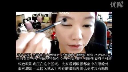 【中文字幕】2NE1-TRY TO FOLLOW ME-MV朴春PARK BOM眼妆