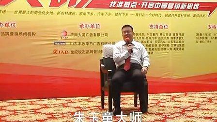 2010年度中国企业家营销年会之企业如何快速开拓农村市场朱玉童专场讲座