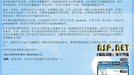 西安网站建设教程xamokj.com_9_继承特性