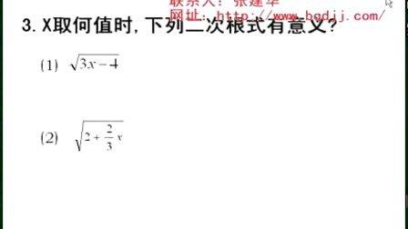 九年级数学上册第22章二次根式复习题 1