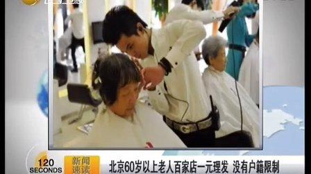 北京60岁以上老人百家店一元理发  没有户籍限制[说天下]