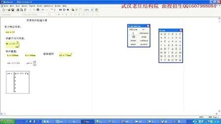 武汉老庄结构院mathcad裂缝编程计算