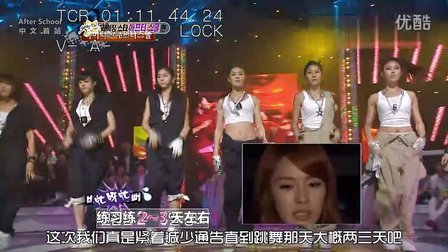 [ASCN字幕组]110605_MBC_演艺通信TV_After_School_-_CUT[精美特效