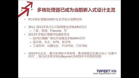 三星四核处理器Exynos 4412开发要点