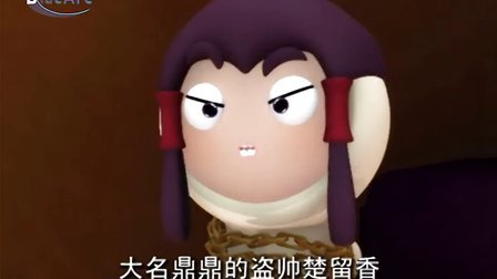 果冻三剑客 第07集 广州蓝弧文化传播有限公司
