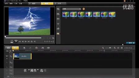 13 - 会声会影X5如何制作视频闪电滤镜