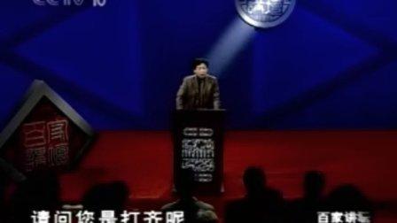 易中天-汉代风云人物07 时代光华营销销售培训移动商学院讲座课程