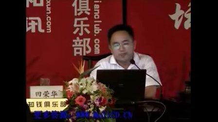 【糖果盒子】知钱俱乐部内部培训-从6000点到3000点赚15%的秘密(上)-田荣华