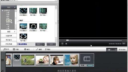 小蚕豆制作个性相册MV演示教程 视频设计制作