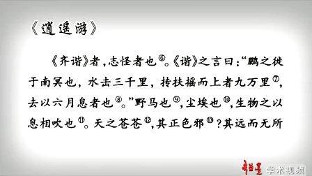 """(夏可君)《逍遥游》与庄子的""""三言""""书写(二)"""