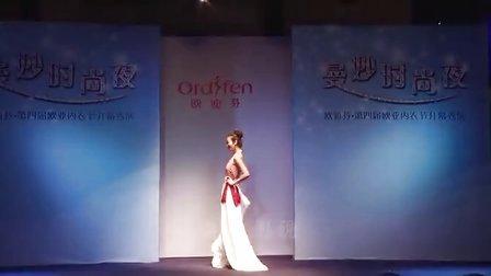 2013欧迪芬内衣秀