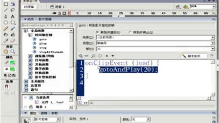 FLASH动画教程69 高级篇详解goto语句2