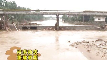 河南西峡7.23洪灾