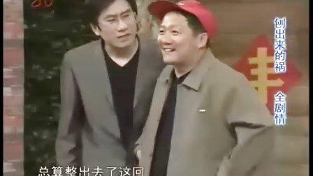 本山快乐营20100614期(刨出来的祸)
