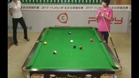 "2010""FURY""业余台球锦标赛北京首战 8进4 俞振飞VS罗荣"