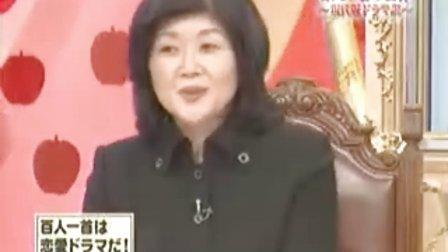 『ビーバップ!ハイヒール』 2010.01.14 百人一首の真実 (1-5)