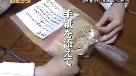 『田舎に泊まろう!』'07.12.30 (2-2) 石川ひとみ