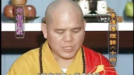66 成观法师《六祖法宝坛经》