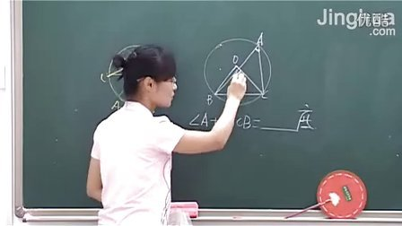 7-2圆的基本性质(上).wmv