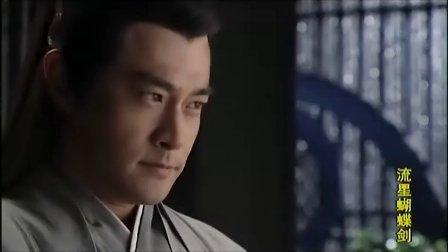 10版新流星蝴蝶剑 23