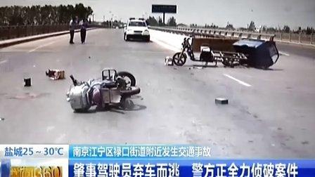 南京江宁区禄口街道附近发生交通事故 130820 新闻360