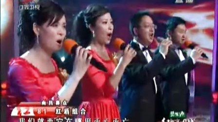 【中国红歌会】江西卫视 红歌会突围战120进50第四场_20100714