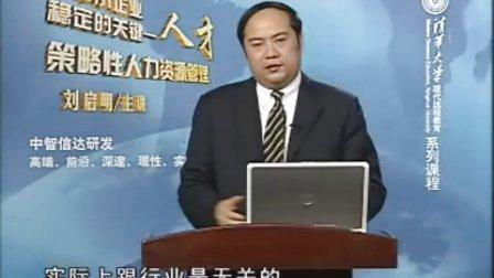 刘启明:中小企业稳定的关键-人才01  时代光华销售培训课程 移动商学院 总裁管理培训讲座
